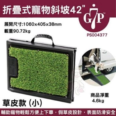 Gen7pets-折疊式寵物斜坡42 -草皮款 (PS004377)