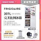 Frigidaire富及第 307L 2級定頻2門電冰箱 FRT-3071MB 鏡面白 贈除濕機