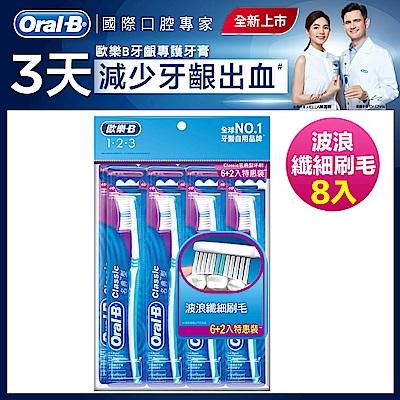歐樂B 名典型牙刷軟毛40號8入