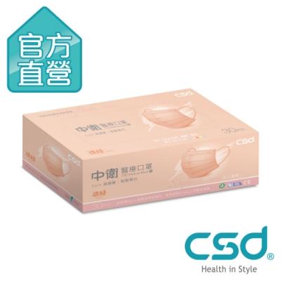 [限搶]CSD中衛 醫療口罩-裸橙(30片x1盒入)