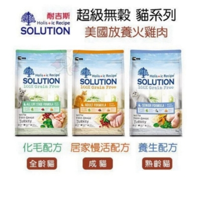 SOLUTION耐吉斯-無穀貓《居家成貓慢活/熟齡貓養生/全齡貓化毛》配方 6.6lbs(3kg)