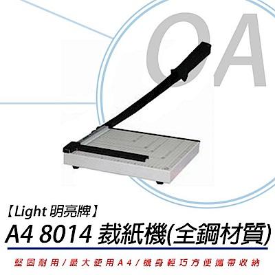LIGHT 8014 A4裁紙機