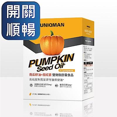 UNIQMAN-南瓜籽油+茄紅素 雙效軟膠囊食品(60顆/盒)