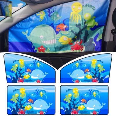 海底世界 磁吸式車用四層遮陽簾(前窗2片+後窗2片)