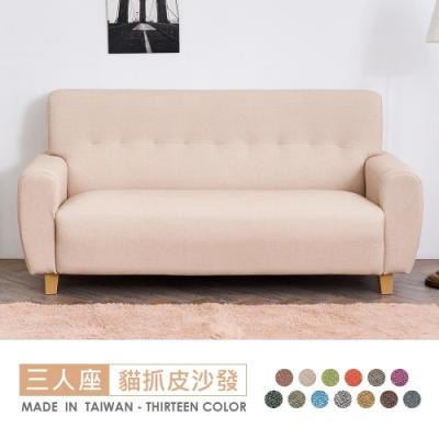 時尚屋  喬迪三人座獨立筒貓抓皮沙發(共13色)