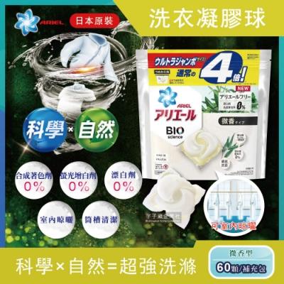 日本P&G Ariel/Bold-生物科學BIO超濃縮4倍洗衣凝膠球-微香型(家庭號大包裝60顆洗衣膠囊/洗衣球)
