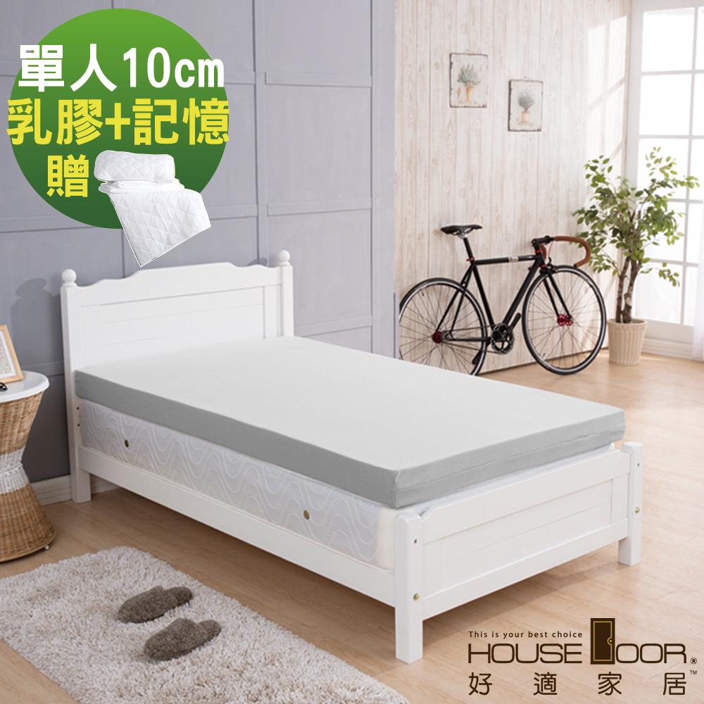 House Door 吸濕排濕布 10cm雙膠床墊保潔組-單人3尺