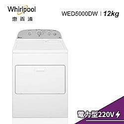 Whirlpool惠而浦 12公斤直立電力型乾衣機 WED5000DW(含基本安裝)