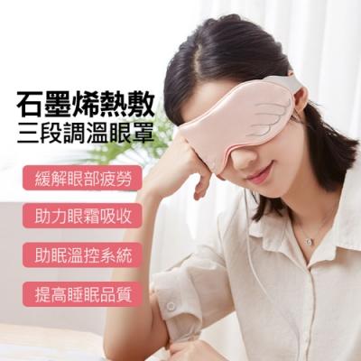 石墨烯熱敷眼罩 天使翅膀蒸氣眼罩/溫熱眼罩 USB三段調溫