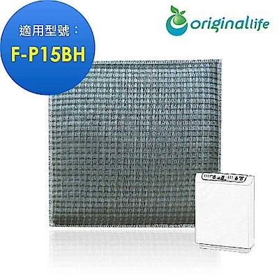 適用Panasonic:F-P15BH 超淨化清淨機濾網 Original Life