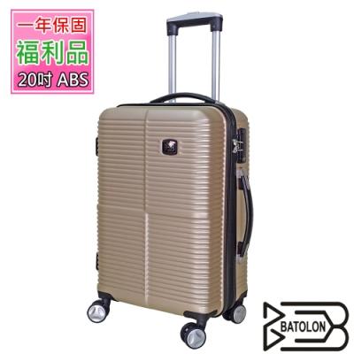(福利品  20吋)  四季風采TSA鎖加大ABS硬殼箱/行李箱 (4色任選)