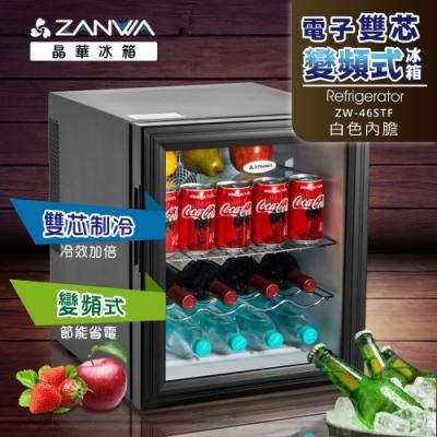 ZANWA晶華 電子雙核芯變頻式冰箱/冷藏箱/小冰箱/紅酒櫃(ZW-46STF)