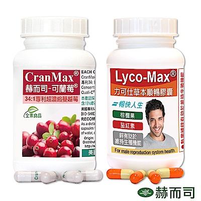 赫而司 男士順暢健康超值組(力可仕茄紅素60顆裝+可蘭莓超濃縮蔓越莓60顆裝)