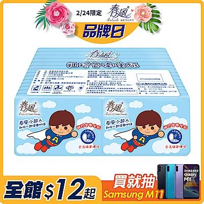 (每筆訂單限購1)春風袖珍包衛生紙-小超人9抽x30包/串