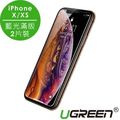 綠聯 iPhone X/XS 9H鋼化玻璃保護貼 送貼膜神器 藍光滿版 買一送一