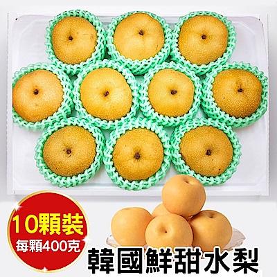 【天天果園】韓國甜潤XL水梨禮盒(每顆約400g) x10顆