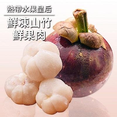五甲木 泰國新鮮直送-鮮凍山竹鮮果肉(200g/包,共三包)