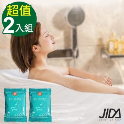 JIDA 加大加厚款旅遊外出一次性浴缸泡澡袋(2入)