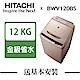 HITACHI日立 12KG 變頻直立式洗衣機 BWV120BS 自動槽洗淨 product thumbnail 1