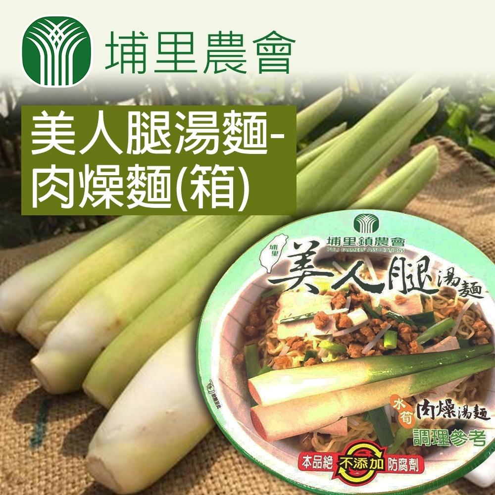 【埔里農會】美人腿湯麵-肉燥麵  (88g / 12碗 / 箱  x2箱)