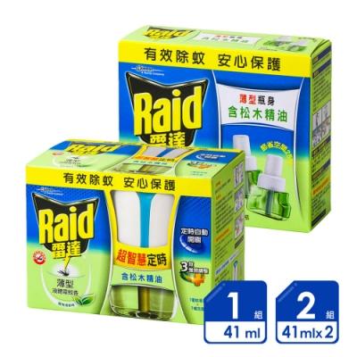 1主體+5補充 | 雷達 超智慧薄型液體電蚊香器+補充瓶x5入(植物清新)