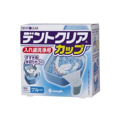 日本-小久保 假牙清洗專用杯(藍色)