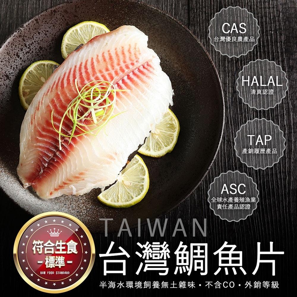 築地一番鮮-特大無CO外銷生食鯛魚清肉片8片(150-200g/片)免運組