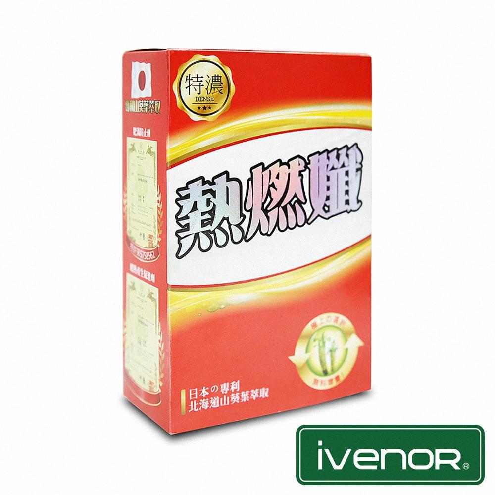iVENOR 熱燃孅山葵膠囊 30粒x1盒