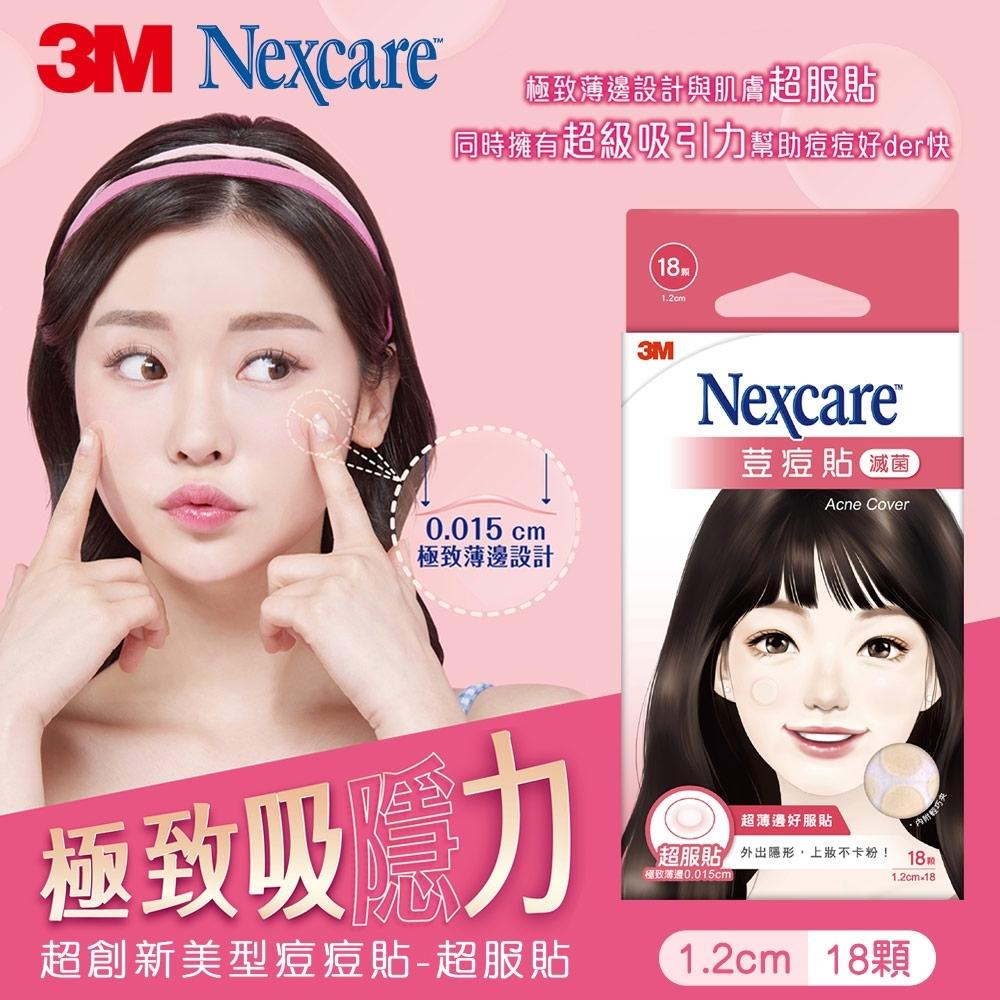 3M Nexcare 荳痘隱形貼-超服貼(18顆) BA018