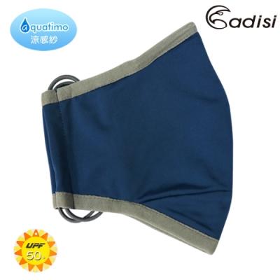 ADISI 銅纖維消臭抗UV懸浮微粒過濾口罩 AS18055 / 深藍