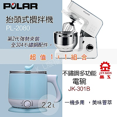 普樂抬頭式食物攪拌機+晶工美食鍋超質組 PL-2080+JK-301B