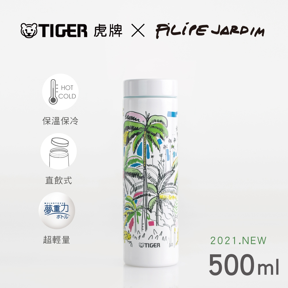 TIGER虎牌 國際精品藝術家聯名保溫保冷杯(MMZ-A502)