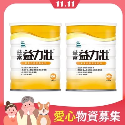 愛心營養奶粉2件組【受贈對象:創世基金會】(您不會收到商品)(公益)-益富 益力壯營養均衡配方 900g*2罐