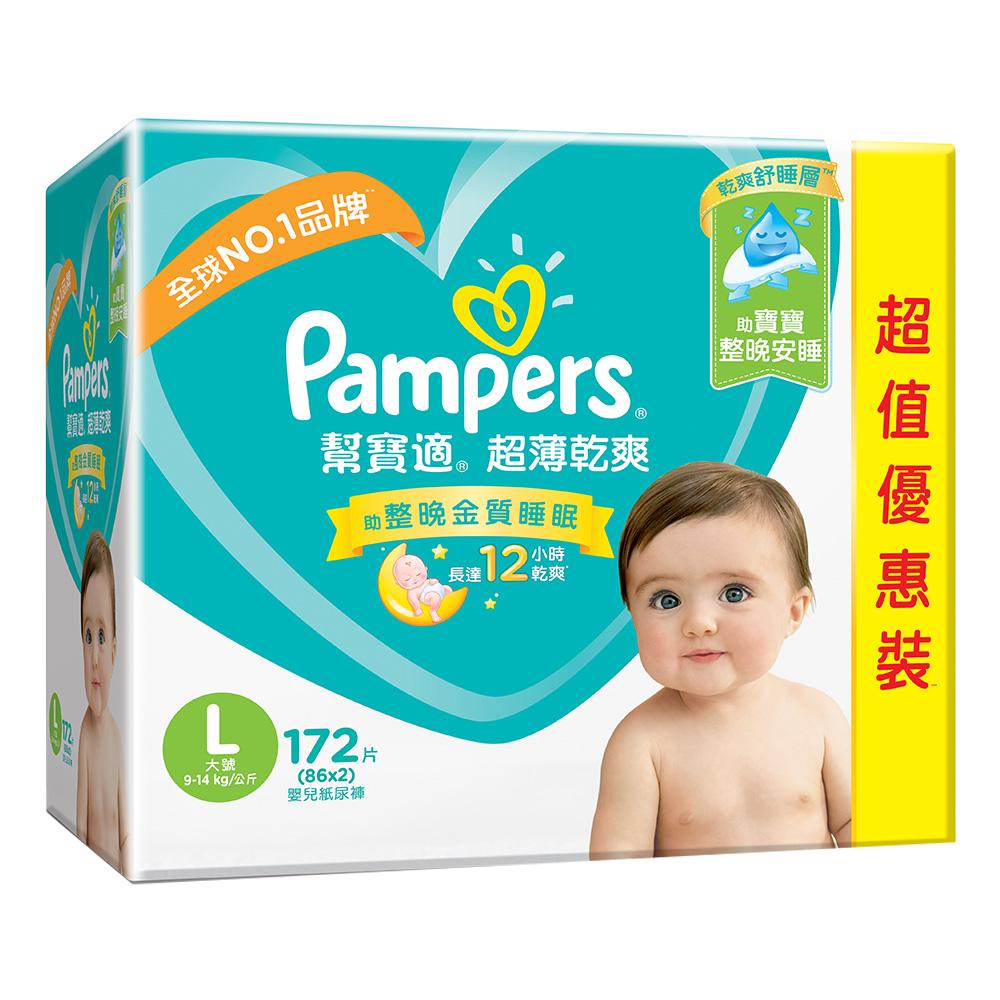 幫寶適 超薄乾爽 嬰兒紙尿褲 (L) 86片 x2包 (彩盒箱)