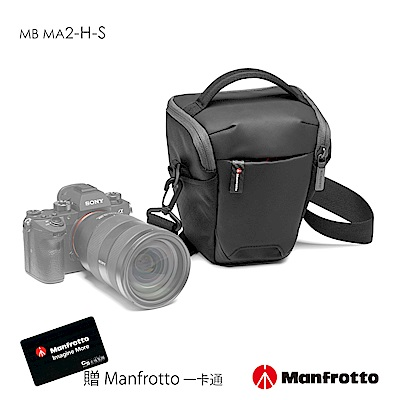 (送一卡通) Manfrotto 槍套包 S 專業級II Advanced2 Holster S