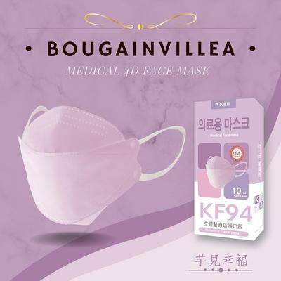 久富餘 KF94韓版4層立體醫療口罩-雙鋼印-芋見幸福(10片/盒)