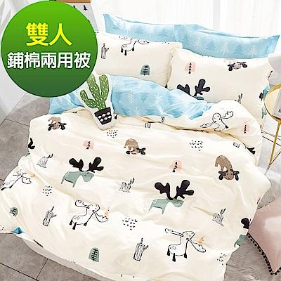 Ania Casa麋鹿 雙人鋪棉兩用被套 100%精梳純棉 雙人床包四件組