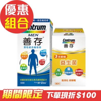【善存】三效順暢益生菌 60粒+【善存】男性綜合維他命120錠
