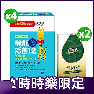 可折折價券220加贈白蘭氏萃雞精x2-小兒利撒爾 機能活菌12 x四盒組(兒童益生菌/寶寶乳酸菌)