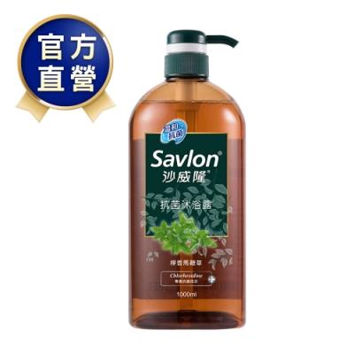 沙威隆 抗菌沐浴露-檸香馬鞭草 1000ml