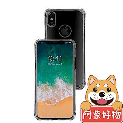 阿柴好物 Apple iPhone X 防摔氣墊保護殼