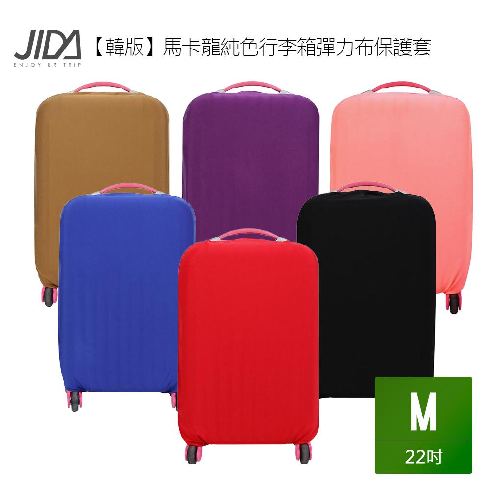 JIDA 馬卡龍純色行李箱彈力布保護套22吋