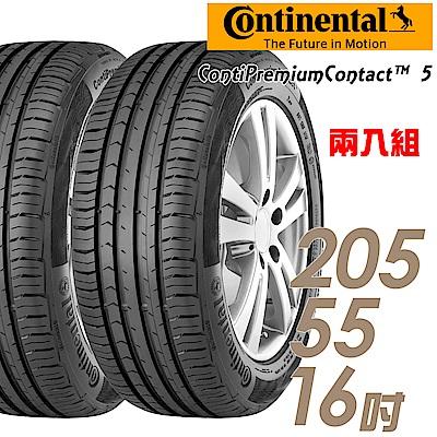 【德國馬牌】CPC5-205/55/16吋 舒適寧靜輪胎 二入組