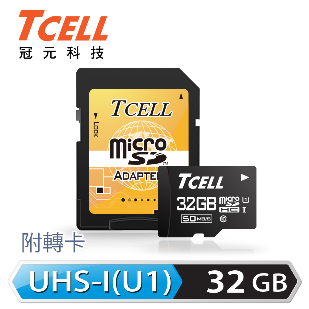TCELL冠元 MicroSDHC UHS-I 32GB 50MB/s記憶卡C10