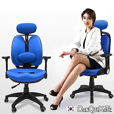 DonQuiXoTe-韓國原裝Grandeur雙背透氣坐墊人體工學椅-海藍