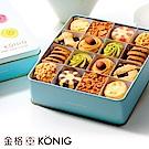 金格 香榭午茶綜合小餅禮盒(春節禮盒)