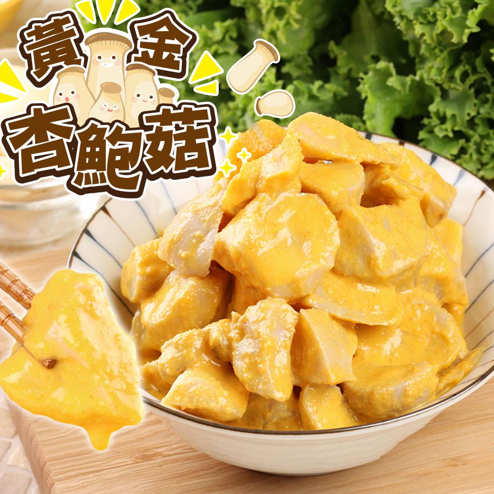 (任選)愛上新鮮-黃金杏鮑菇(190g±5%)