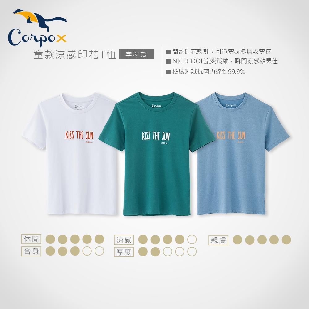 CorpoX-童款涼感印花T恤(字母款)