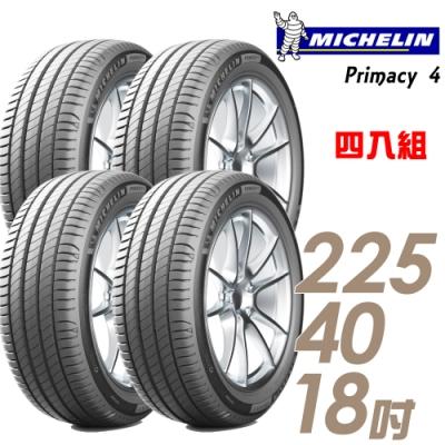【米其林】PRIMACY 4 PRI4 高性能輪胎_四入組_225/40/18