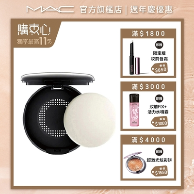 【官方直營】MAC 超持妝無瑕粉餅空盒